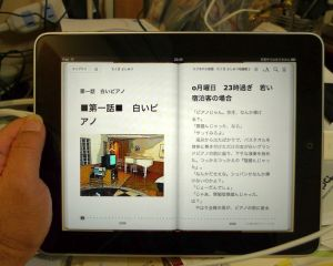 iPaDで無料電子書籍を読む
