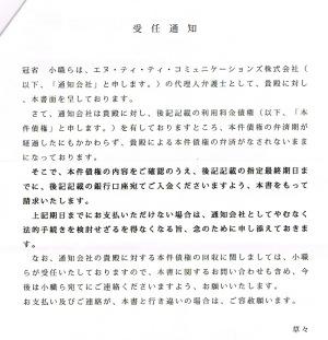 NTTは弁護士事務所とこんな「コラボ」をするようになった