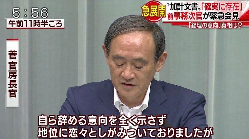 前川氏を誹謗する菅官房長官(テレビ番組の画面より)