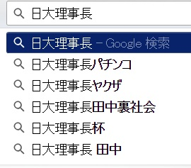 Googleで「日大理事長」を検索しようとすると……