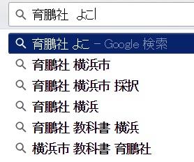 「育鵬社」の次に「よ」と入力しただけで、Google検索ではこんな予測検索ワードが表示された