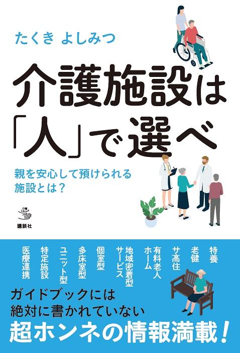 『介護施設は「人」で選べ』講談社 10/15発売 予約受け付け中