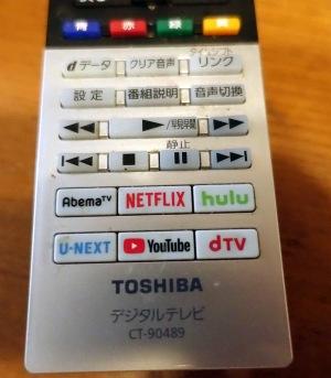 東芝テレビのリモコン