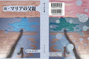 ISBNコードを振ってA5判からB6判208ページ構成に改定した『新・マリアの父親』
