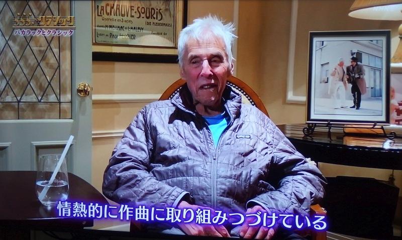 92歳になったバカラック