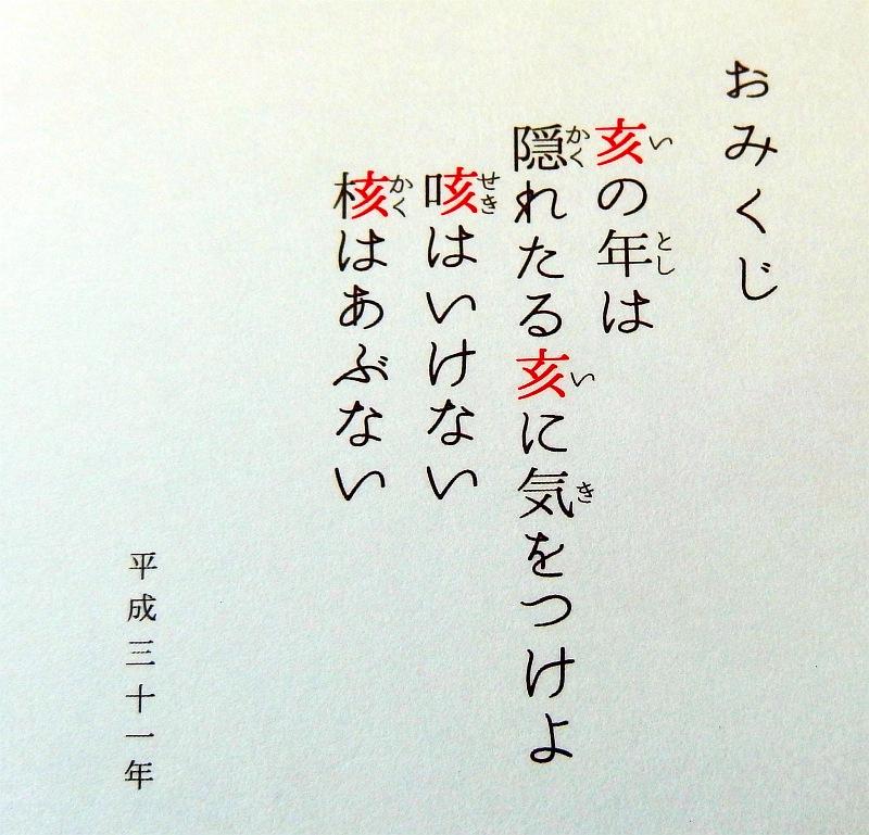 伊藤アキラさんから届いた2019年の年賀状